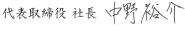 代表取締役社長 中野裕介